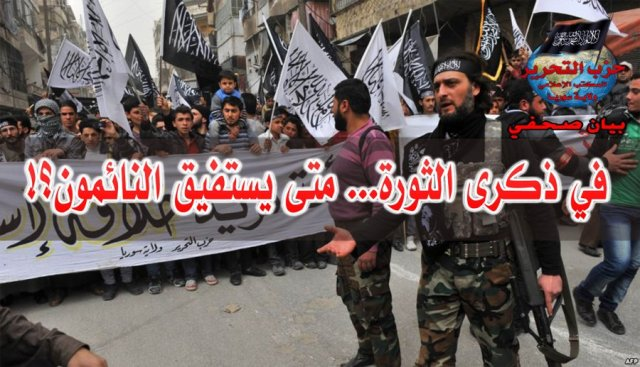 Syria_Revolution