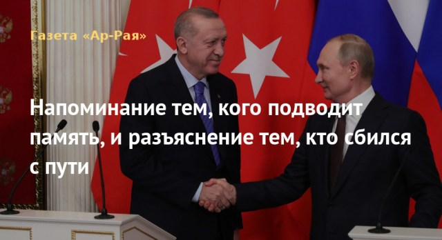 putin_erdog_1